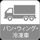 バン・ウィング・冷凍車