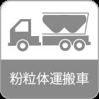 粉粒体運搬車