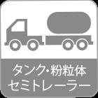 タンク・粉粒体セミトレーラー